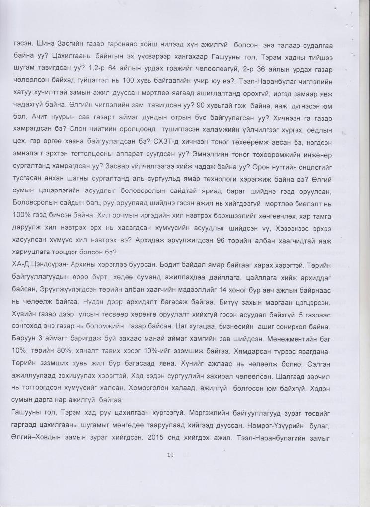 Увс аймгийн ИТХ-ын тэмдэглэл 2013.12.3  (17)