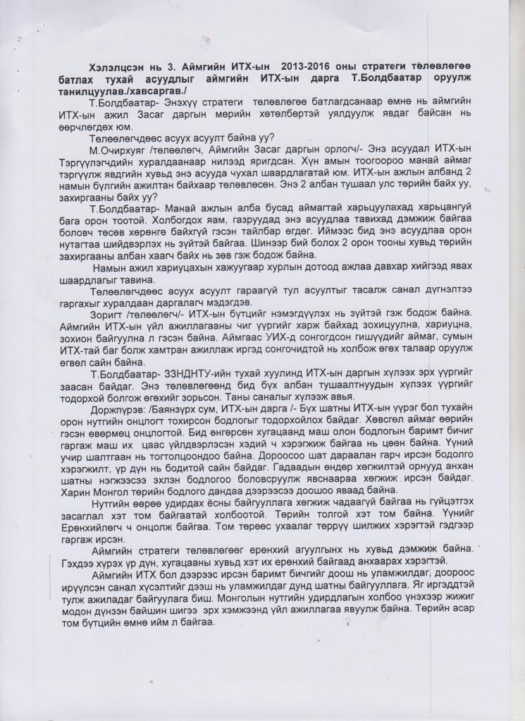 Хөвсгөл аймгийн  ИТХ-ын тэмдэглэл (14)